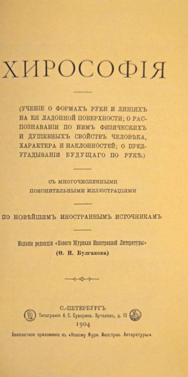 Наследие прошлого: хирология XIX и начала XX веков